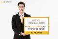 [이벤트] KB손해보험 '계약고객전용' 대표앱 3차 고객 이벤트