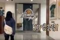 [마이스타즈채널] 별별인터뷰 – 마지막 투표의 주인공은???