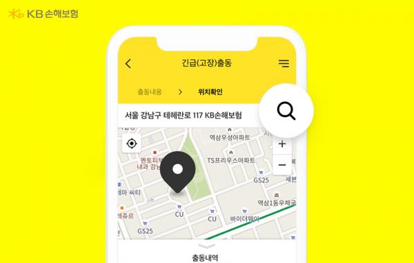 [KB손해보험 모바일 앱] 가입 고객들을 위한 활용 팁 : 긴급(고장) 출동 서비스 편