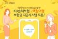 KB손해보험, '2019 한국서비스대상' 손해보험부문 종합대상 수상
