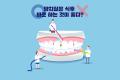 아직도 그냥 양치만 하시나요? 치아를 위한 습관 및 칫솔 관리법