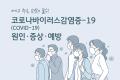 KB손해보험, 고객패널 'KB희망서포터즈' 14기 발대식 개최