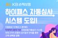 KB손해보험, 공공 마스크 알리미 서비스…금융권 최초