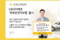 KB손해보험, '커넥티드카안전운전할인' 자동차보험 특별약관 출시