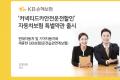 KB손해보험, 오픈 API 적용 '기업성보험 온라인 간편가입서비스' 금융위원회 '금융규제 샌드박스 혁신금융서비스' 지정