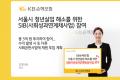 KB손해보험, 업계 최초 '모바일통지서비스' 도입