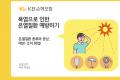 KB손해보험과 함께하는 교통안전 캠페인