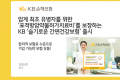 KB손해보험, 행정안전부·중소기업중앙회와 업무협약을 통한 '소상공인 풍수해공제'출시