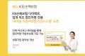 KB손해보험, 출범 5주년 맞아 비대면 기념식 개최