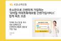 KB손해보험, 업계 최초 '빅데이터 자문 및 판매 서비스' 부수업무 자격 획득