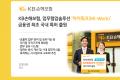 KB손해보험, 주소만으로 간편하게 가입하는  '모바일 아파트화재보험 간편가입서비스' 업계 최초 오픈
