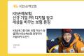KB손해보험, 업무협업솔루션 '마이워크(Mi-Work)' 금융권 최초 국내 특허 출원