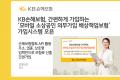 KB손해보험, 의정부시에 의료용 방호복 1천 벌 기부