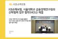 KB손해보험, 'KB스마트비서' 시스템 오픈