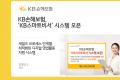 KB손해보험, 서울대학교 금융경제연구원과 산학협력 업무 협약(MOU) 체결