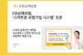 KB손해보험, 한국교통안전공단, 현대자동차∙기아자동차, 현대커머셜과 업무 협약(MOU) 체결