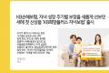 KB손해보험, 신임 대표이사 김기환 사장 취임