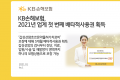 '2021년, KB손해보험을 말하다' KB손해보험, 현장과 함께하는 2021년 상반기 경영전략회의 개최