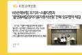 KB손해보험, 업계 최초 신(新)의료기술 보장 4종을 탑재한 KB암보험 출시