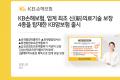 KB손해보험, 2021년 업계 첫 번째 배타적사용권 획득